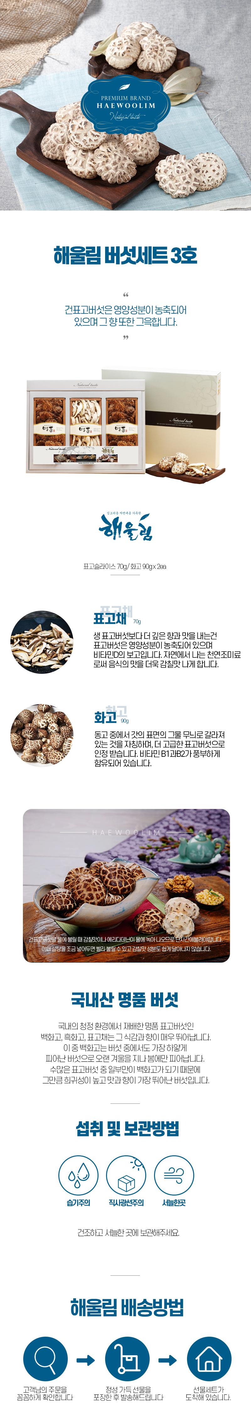 해울림 버섯세트 3호.jpg