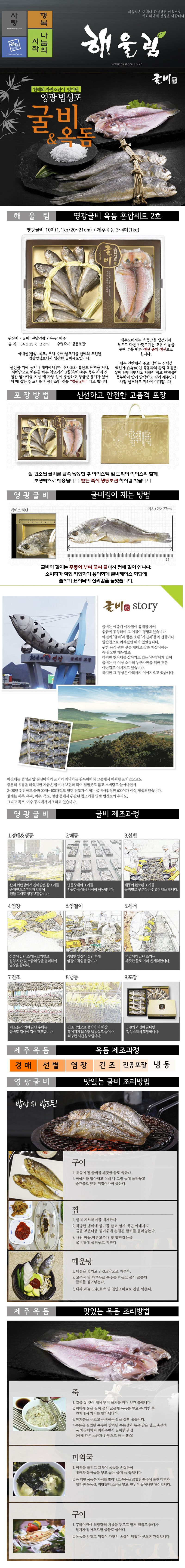 해울림 영광굴비옥돔 혼합세트 2호.jpg